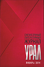Урал №1 2014г.