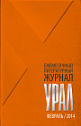 Урал №2 2014г.
